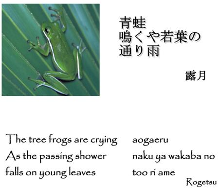 Haiku rogetsu