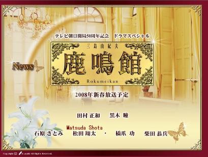 Ad for Rokumeikan - mishima