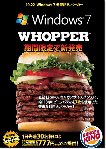 Whopper 7 layer