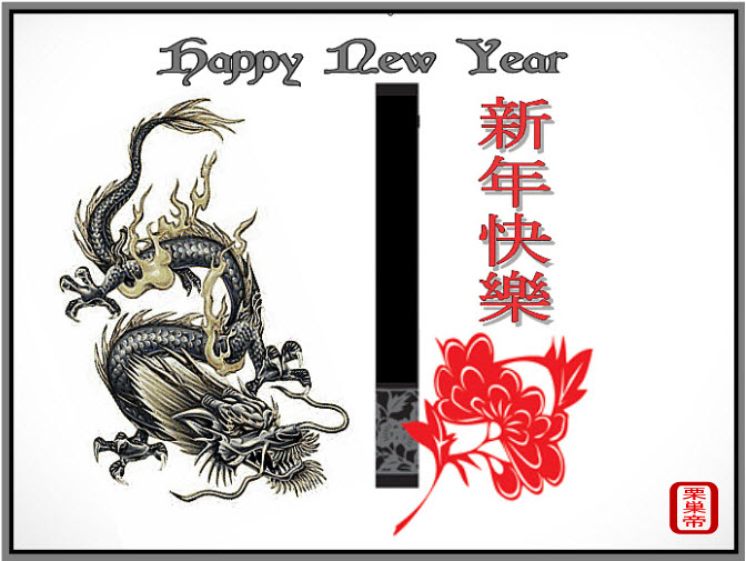 New years card 02