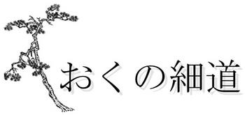 oku_no_hosomichi_4.jpg