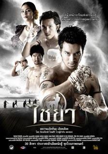 Mauy_thai_chaiya_poster_resize