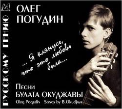 Bulata_okudzhavy_cover_resize