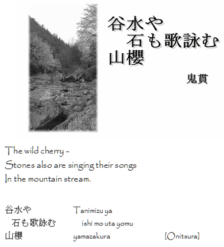 Onitsura_5
