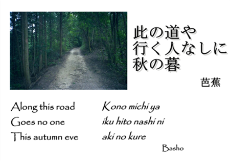 Along_this_road_basho