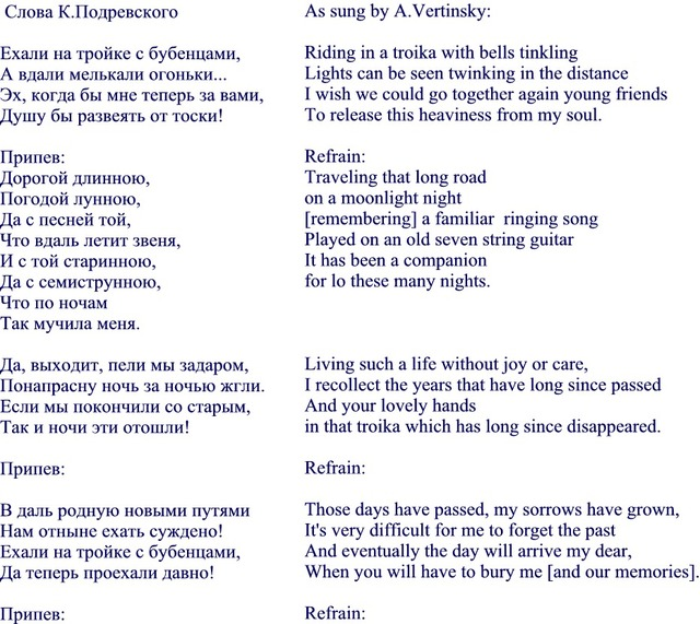 Lyrics_russiantranslation_2