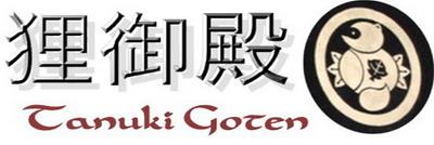 Tanuki_goten_2_resize